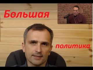 «Большая игра»: Максим Шевченко & Юрий Подоляка () - Украина, Карабах, Сирия, Кавказ