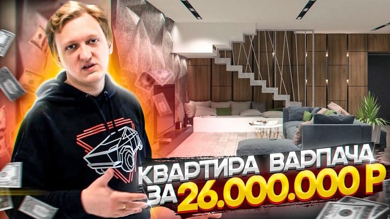 Квартира Варпача за 26 000 000 Рублей Меня снова ЗАТОПИЛИ 😡 Сколько стоит ремонт
