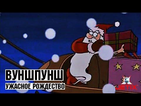 Вуншпунш 3 Серия Ужасное Рождество