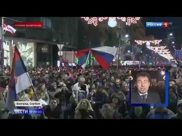В Сербии Путина приветствовали 130 тыс. человек