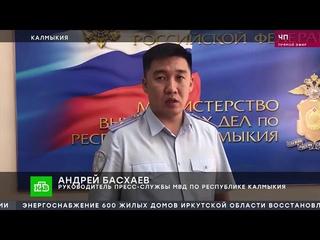 НТВ  ДТП в Калмыкии 26 08 2020