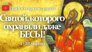 Житие святого мученика КОНОНА. Аудио-трансляция*. 5 \18 марта.