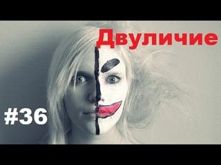Двуличие. Психопаты #36.