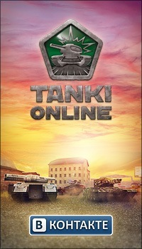Наклейки на машину из world of tanks