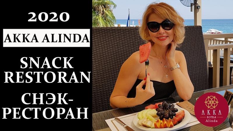 SNACK RESTORAN СНЭК РЕСТОРАН AKKA ALINDA 2020 NEW KONSEPT НОВАЯ КОНЦЕПЦИЯ